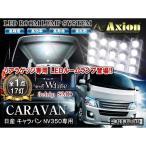 キャラバン NV350 E26系 LEDルームランプ お試し価格