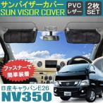 キャラバン NV350 E26系 サンバイザーカバー PVCレザー ブラック 車用 収納 サンシェード シートカバー 車中泊 内装 パーツ