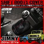 新型 ジムニー JB64W ジムニーシエラ JB74W MT車用 シフトブーツカバー シフトノブ PVCレザー 内装 カスタム パーツ ドレスアップ