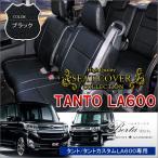 タント LA600S LA610S カスタム対応 シートカバー ブラック 【福袋】
