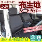 汎用 シートカバー シートエプロン ブラック 布 内装 パーツ 車 軽自動車 汚れ防止