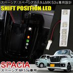 新型 スペーシア スペーシアカスタム MK53S LED シフトポジション ルームランプ イルミネーション パーツ 内装 ドレスアップ