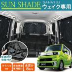 ウェイク サンシェード カーテン 8P セット 車用 遮光 日よけ 紫外線カット 車中泊グッズ 車中泊用品