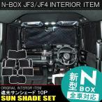 新型 N-BOX N BOX NBOX JF3 JF4 パーツ カスタム サンシェード カーテン 10P セット 遮光 日よけ 紫外線カット Nボックス エヌボックス