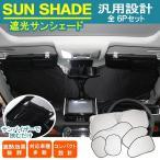 汎用 プライバシー サンシェード 6P フロント リヤ 1台分フルセット 車 窓 カーテン 遮光 日よけ 紫外線カット ドライブ 内装 車中泊グッズ 車内 便利グッズ