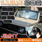 新型 ジムニー JB64W ジムニーシエラ JB74W プライバシー サンシェード カーテン 6P フロント リア 日よけ 車中泊用品