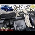 ヴェルファイア 20系 サンシェード 遮光 カーテン 10P 車用 日よけ 紫外線カット カスタム パーツ 内装