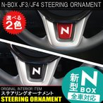 新型 N-BOX N BOX N-BOX JF3 JF4 カスタム パーツ ステアリング ハンドル オーナメント Nロゴ ステッカー 内装 アクセサリー Nボックス エヌボックス