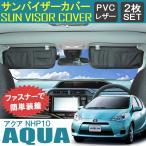 アクア サンバイザーカバー PVCレザー ブラック 車用 収納 サンシェード シートカバー 車中泊 内装 パーツ