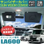 タント カスタム LA600S LA610S サンバイザーカバー PVCレザー ブラック 車用 収納 サンシェード シートカバー 車中泊 内装 パーツ