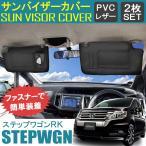 ステップワゴン RK スパーダ サンバイザーカバー PVCレザー ブラック 車用 収納 サンシェード シートカバー