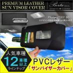 ショッピングサンバイザー サンバイザーカバー 車種専用設計 PVCレザー製 日よけ 日焼け防止 紫外線対策 カスタム パーツ 内装 ドレスアップ インテリア アクセサリー
