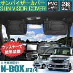 新型 NBOX N BOX N-BOX JF3 JF4 カスタム サンバイザーカバー PVCレザー ブラック 車用 収納 Nボックス エヌボックス