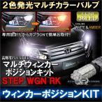 ステップワゴン RK スパーダ対応 LED ウィンカー ポジションキット デイライト