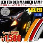 LED フェンダーサイドマーカー 汎用 MINI クーパー US風 ポジション サイドマーカー ウィンカー 車幅灯 18灯 2個セット 外装 カスタム パーツ
