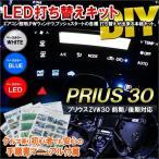 プリウス 30系 LED エアコンパネル 内装 打ち替えキット 前期 後期 取付マニュアル付属