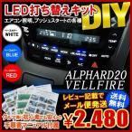 ヴェルファイア アルファード 20系 LED エアコンパネル 内装 打ち替えキット 取付マニュアル付属