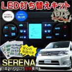 セレナ C25 LED エアコンパネル 内装 打ち替えキット 後期 ハイブリッド対応 取付マニュアル付属