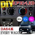 エブリィワゴン DA64 エアコンパネル LED 交換キット 打ち替え ホワイト ブルー ピンク ルームランプ