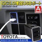 USBポート スイッチカバー QC3.0 増設 トヨタ 日産 ダイハツ 三菱 Aタイプ 急速 充電 LED パネル ケーブル 便利グッズ 車 汎用 内装