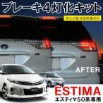 エスティマ50系 前期 LEDテールランプ 4灯化キット 先行予約3月18日順次発送