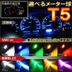 T5 T6 LED メーター球 パネル球 シガー球 ウェッジ球 選べるカラー 1個 バラ売り