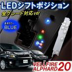 アルファード20系 ヴェルファイア20系 LED シフトポジション 内装 パーツ ルームランプ 送料無料 【福袋】