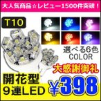 開花型 LED ポジションランプ ライセンスランプ ナンバー灯