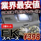 EKスペース カスタムT10 ナンバー灯 ポジション灯 9LED 選べる6色 2個セット