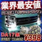エブリィワゴン DA17 T10 ポジション灯 9LED 選べる6色 2個セット