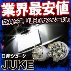 ジューク JUKE T10 ナンバー灯 9LED 選べる6色 2個セット