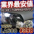 タント LA600S LA610S カスタム対応 T10 ポジション灯 9LED 選べる6色 2個セット