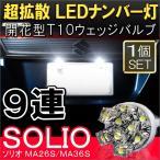 新型 ソリオ MA26S MA36S T10 T16 ナンバー灯 ポジション灯 9LED 選べる6色 2個セット カスタム パーツ 外装