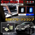 ショッピングステップワゴン ステップワゴン STEPWGN RK スパーダ専用 LED カーテシ ランプ フットランプ 25灯