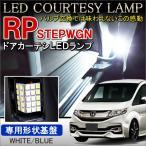 ステップワゴン RP スパーダ クールスピリット対応 LED カーテシ ランプ フットランプ 25灯 内装 パーツ ルームランプ 【福袋】