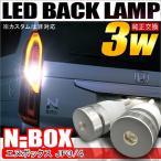 ショッピングBOX 新型 N-BOX N BOX NBOX JF3 JF4 パーツ カスタム T10 T16 LED バックランプ バックライト 3W ホワイト 2個セット 爆光 Nボックス エヌボックス