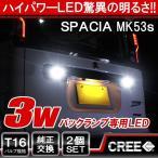 新型 スペーシア スペーシアカスタム MK53S カスタム パーツ T10 T16 LED バックランプ バックライト 3W ホワイト 2個セット 爆光 外装 ドレスアップ