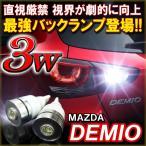 デミオ DJ3 DJ5 T10 T16 LED バックランプ 3W 2個セット