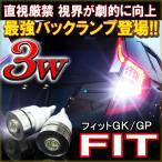 フィット GK系 ハイブリッド対応 T10 T16 LED バックランプ 3W 2個セット ホワイト