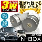 N-BOX N BOX NBOX カスタム JF1 JF2 T10 T16 LED バックランプ 3W 2個セット Nボックス エヌボックス
