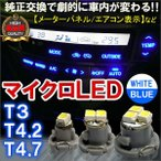 T3 T4.2 T4.7 LED メーター球 パネル球 ウェッジ球 2個 選べる3色