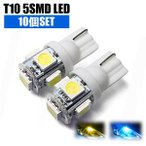 T10 T16 LED ポジション球 ナンバー灯 カーテシランプ ルームランプ 5連 5SMD 拡散タイプ 2個セット ポジションランプ ポジション灯 カスタム パーツ