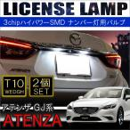 アテンザ GJ系 LED ナンバー灯 ライセンスランプ T10 T16 5SMD 2個セット ホワイト ブルー アンバー バルブ ライト