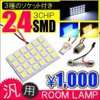 LED ルームランプ 24灯 ホワイト ブルー ゴールド 3種アダプター付き 【福袋】