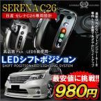 セレナ C26 前期 後期 LED シフトポジション 内装 パーツ ルームランプ 送料無料