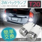 LED バックランプ 3W級 T10 T16 T20 パーツ ヴェルファイア プリウス 30 ステップワゴン RP ヴェゼル 2個セット 外装