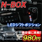 ショッピングカスタム N-BOX N BOX NBOX プラス カスタム対応 LED シフトポジション 内装 パーツ ルームランプ 送料無料 Nボックス エヌボックス