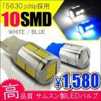 T10 T16 LED ポジション灯 10W球 選べる2色 サムスン製 高品質 バルブ 2個セット パーツ ヴェルファイア プリウス 30 α C26 N BXO