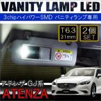アテンザ GJ系 LED バニティランプ T6.3 3chip SMD バイザー ルームランプ 【福袋】