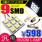 LED ルームランプ 9灯 汎用 ヴェルファイア アルファード 20系 プリウス 30系 エスティマ 50系